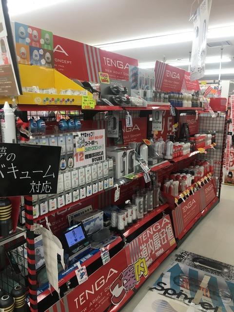 スポット太平店 テンガ