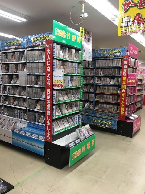 東京書店弘前店DVD2