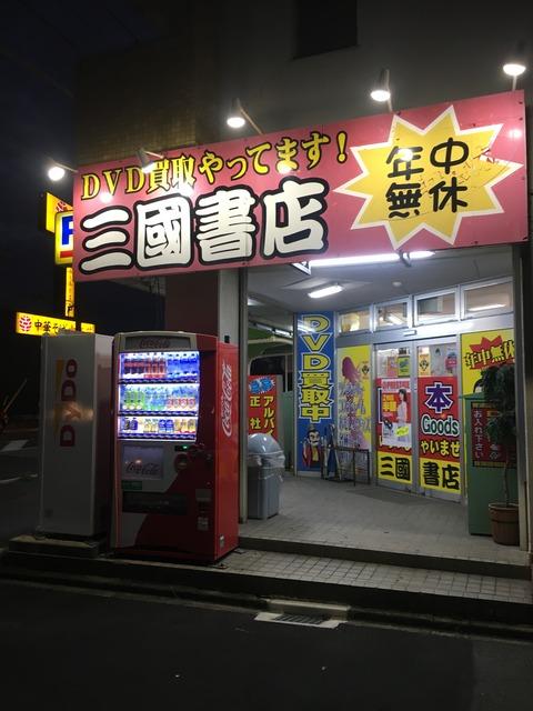 三国書店中川店