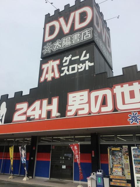 尾張書店松阪店外観