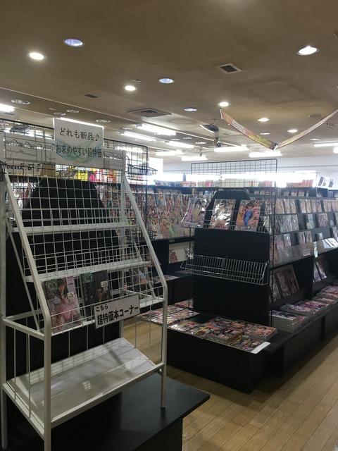 東京書店釧路鳥取店 一般2