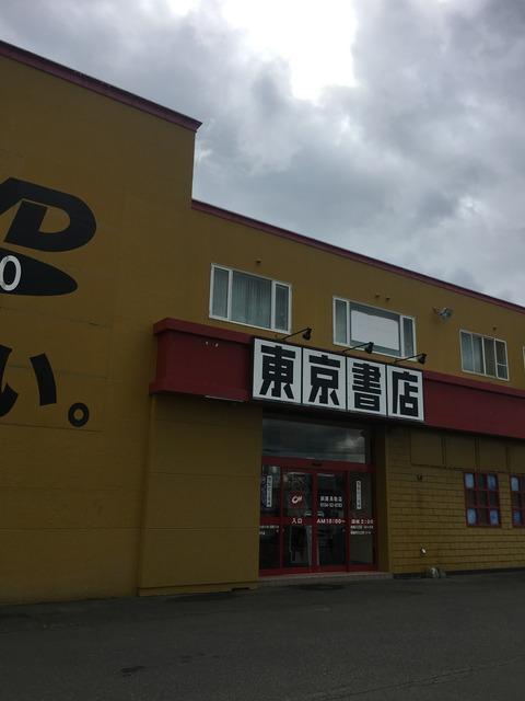 東京書店釧路鳥取店 外観