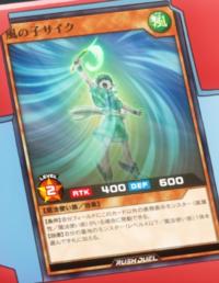 200px-ChildofWindCyc-JP-Anime-SV