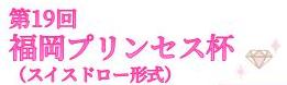 【遊戯王大会結果】第19回福岡プリンセス杯優勝の『トリックスター』と準優勝の『ブルーアイズ』のデッキレシピ公開!