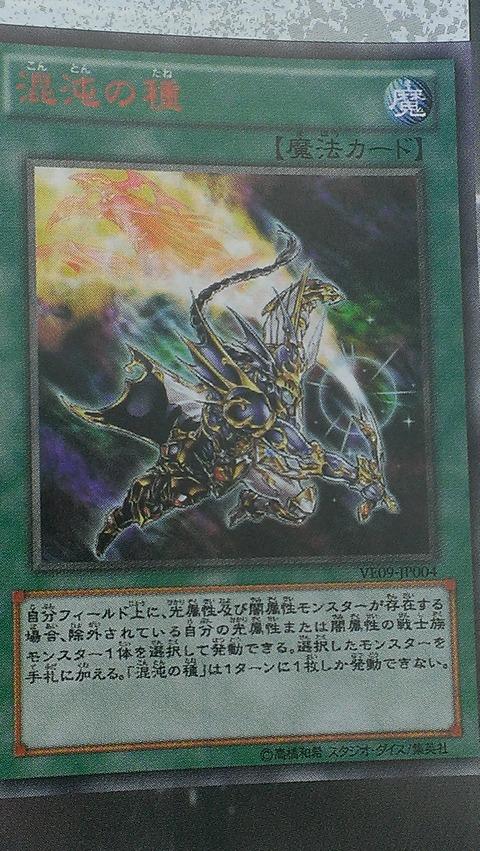 """[OCG] Sortie du new """"Black Luster Soldier"""" et des cartes en relation avec lui 1a69f6a5-s"""