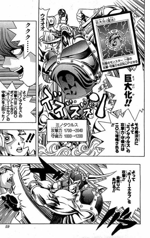 スターライト速報 -遊戯王OCG情報まとめ- : 漫画の遊☆戯☆王 ...