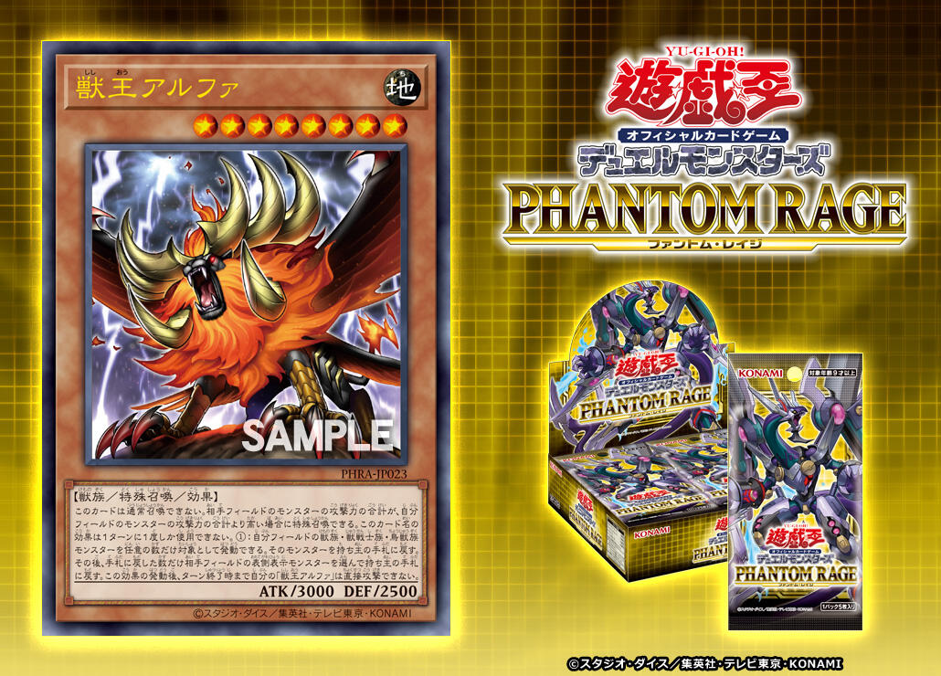 遊戯王 ファントム レイジ 当たり PHANTOM RAGE(ファントム・レイジ)の収録カードリストと評価 当たりカードは?