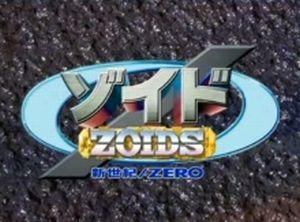ゾイド 22