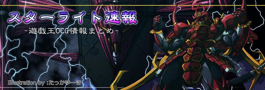 遊戯王 最新 スターライト速報