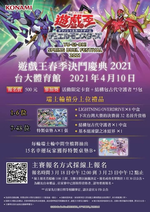 Spring-Duel-Festival-poster