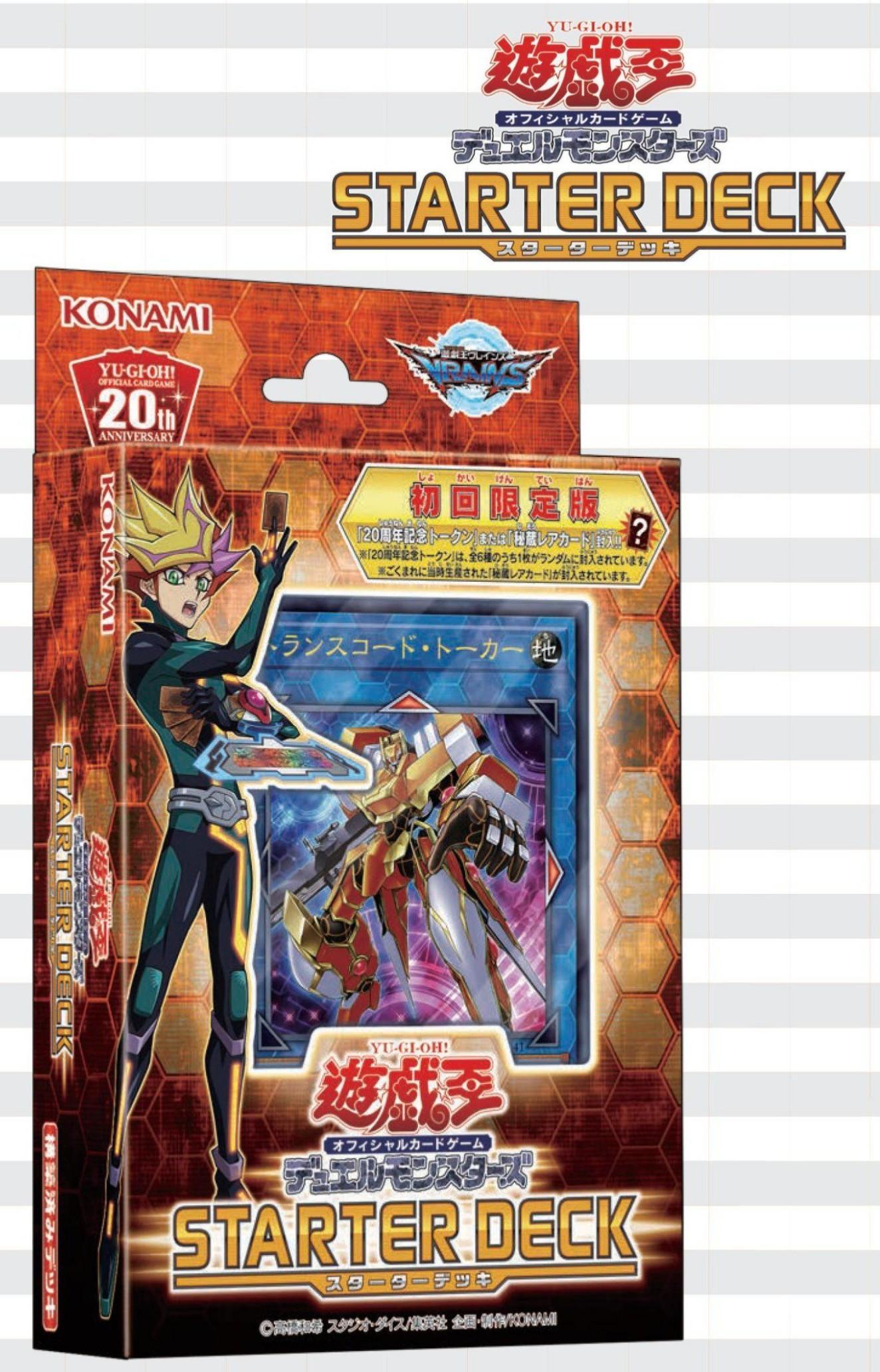 Starter deck yugi release date