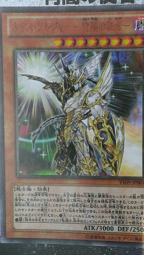 """[OCG] Sortie du new """"Black Luster Soldier"""" et des cartes en relation avec lui 6fc16979-s"""