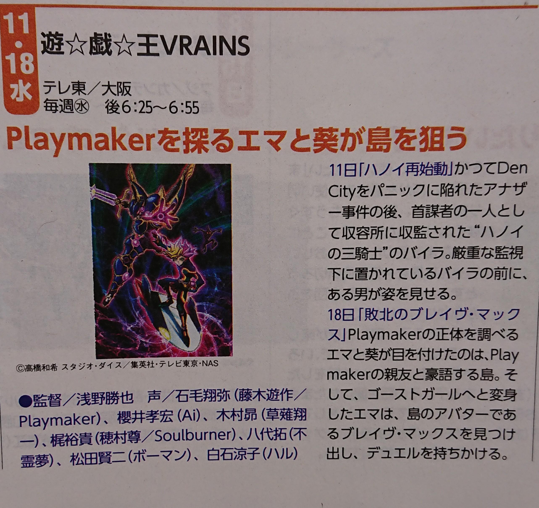 遊戯王VRAINS/ヴレインズ アンチスレ41 ->画像>75枚