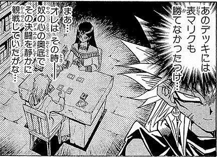【遊戯王DM】色々と残念な表マリク のサムネイル