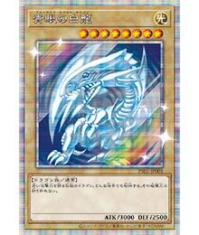 card-blueeyes