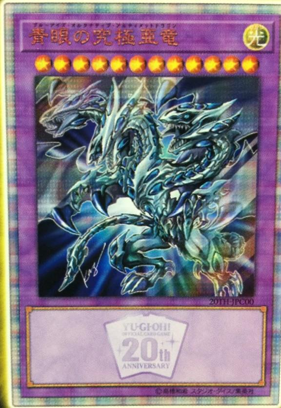 20th Blue Eyes Alternative Ultimate Dragon Partial Reveal In Poster Yugioh