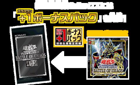 bonus-pack (1)