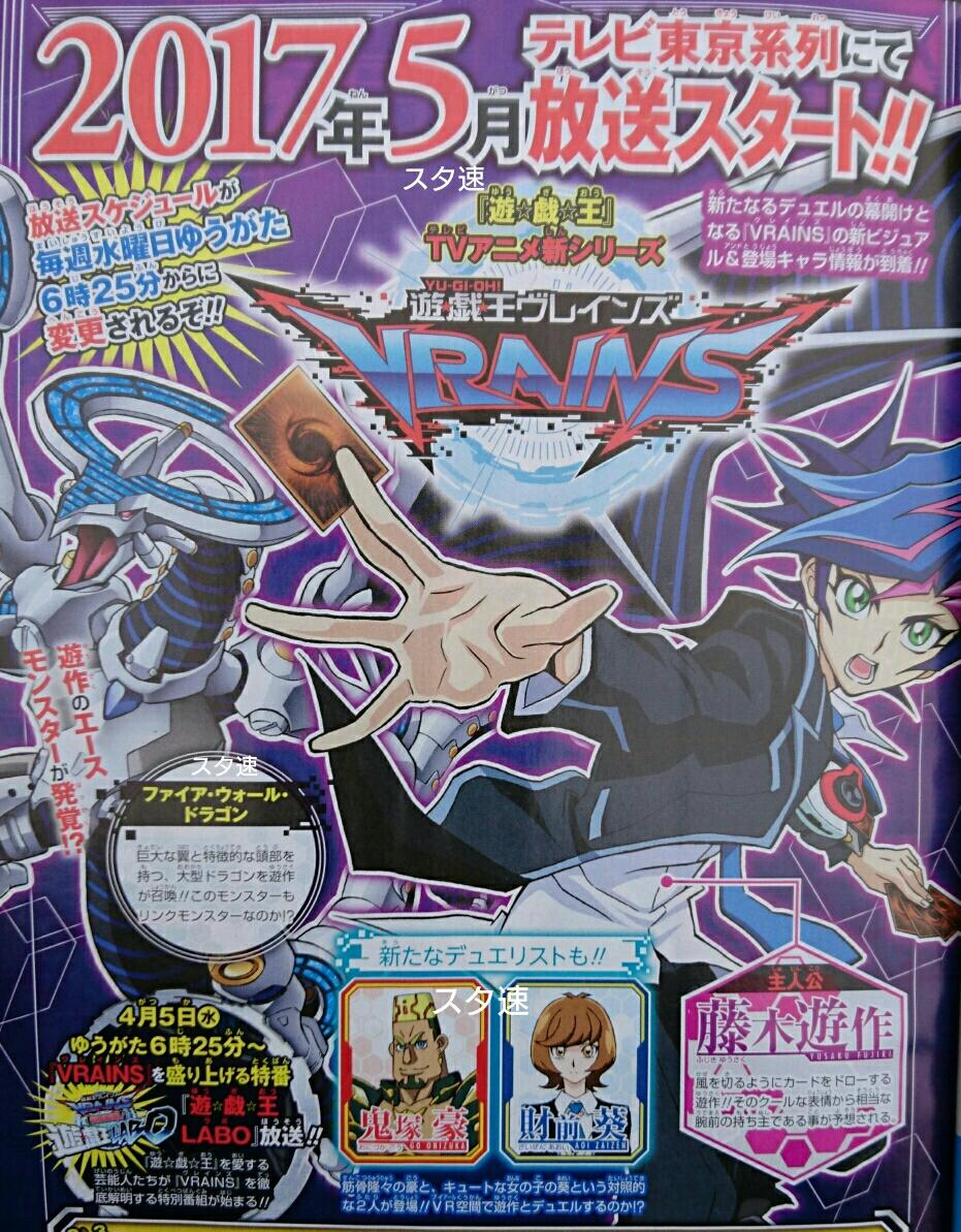 Yu-Gi-Oh! Vrains thread Updated: 20/04/2017 - Pojo com Forums