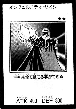 InfernitySage-JP-Manga-5D