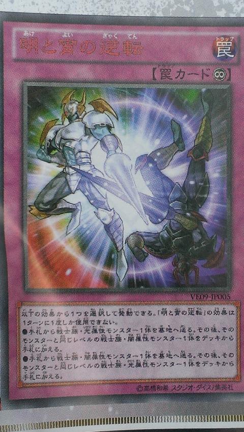 """[OCG] Sortie du new """"Black Luster Soldier"""" et des cartes en relation avec lui C047c17c-s"""