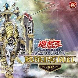 【遊戯王OCG】「ランキングデュエル」第4期デュエルフィールドのイラストが判明!