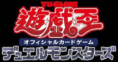 【遊戯王OCGフラゲ】『PREMIUM PACK 20』ジャンプフェスタ2018にて先行販売決定! のサムネイル