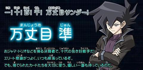 【遊戯王GX】万丈目サンダーのキャラの凄さ のサムネイル