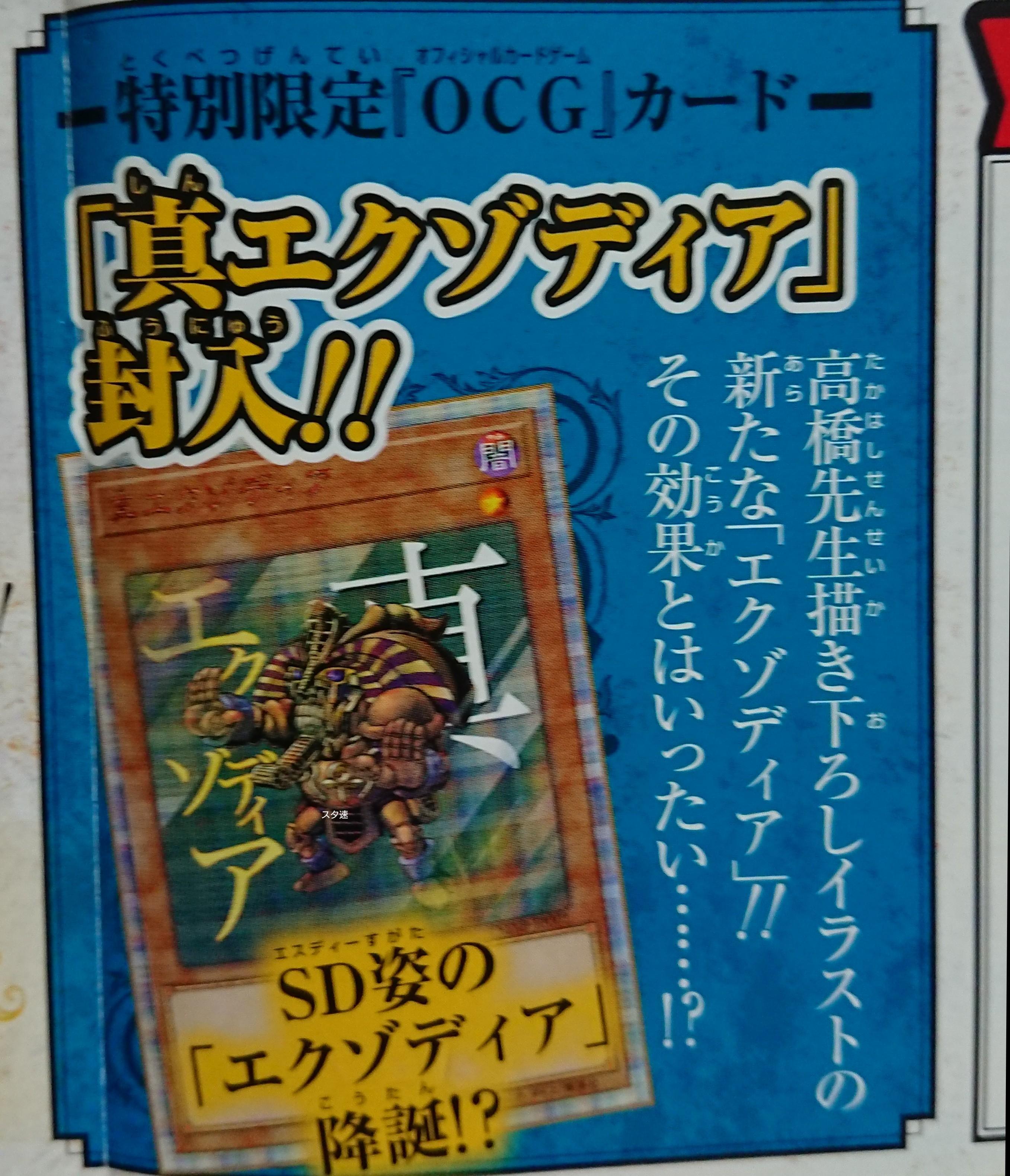 Promo Card For Monster Art Box True Exodia Partial Reveal Yugioh