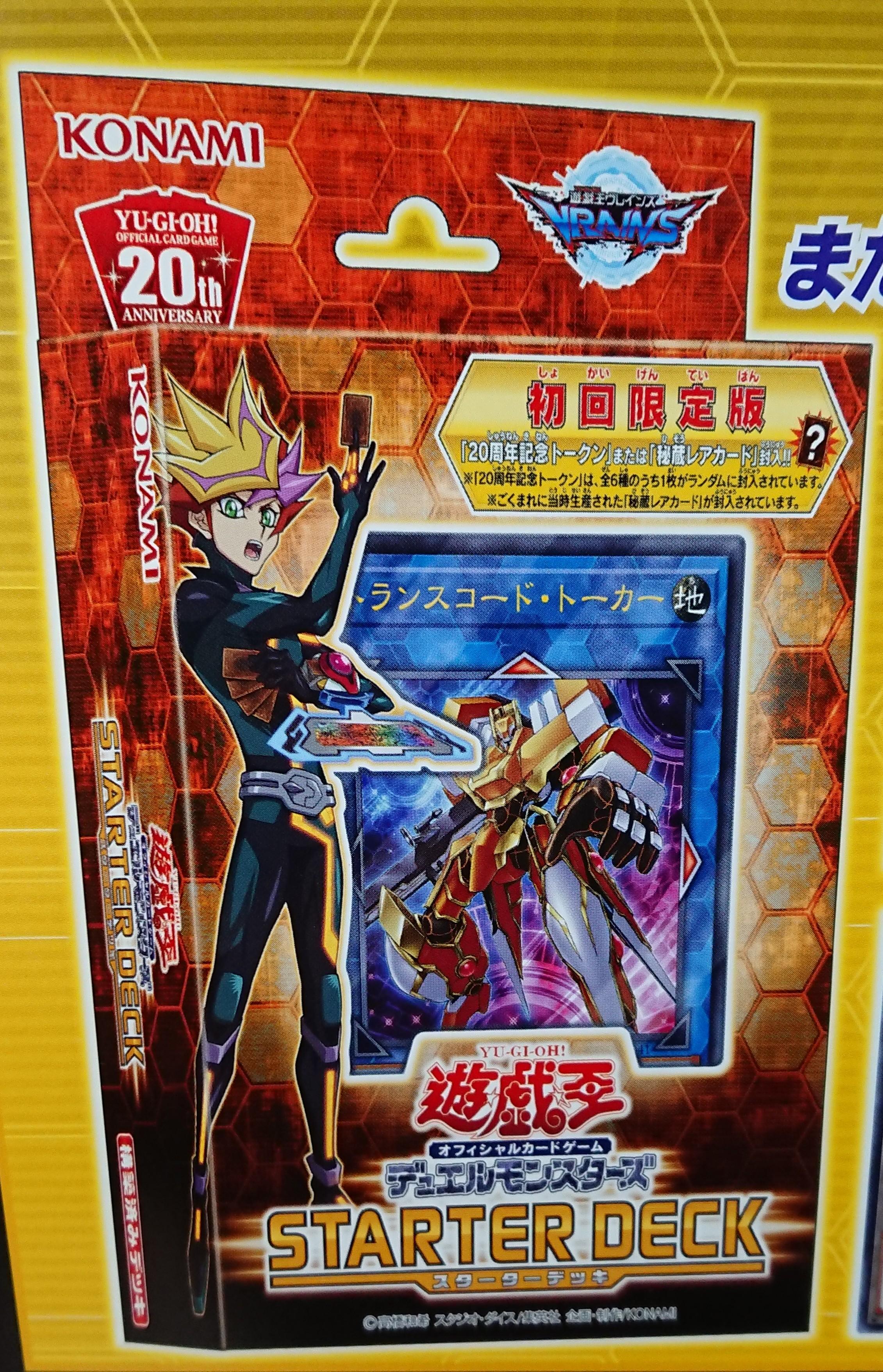 【遊戯王OCG】3月24日発売のスターターデッキ2018のポスターが ...