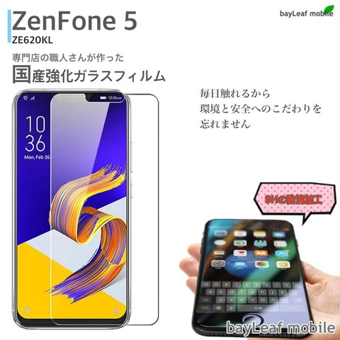 oshintamart_zenfone5-glass (1)