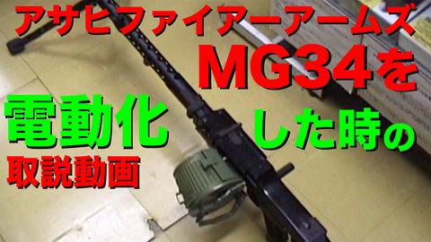 YC_MG34asahiAEG
