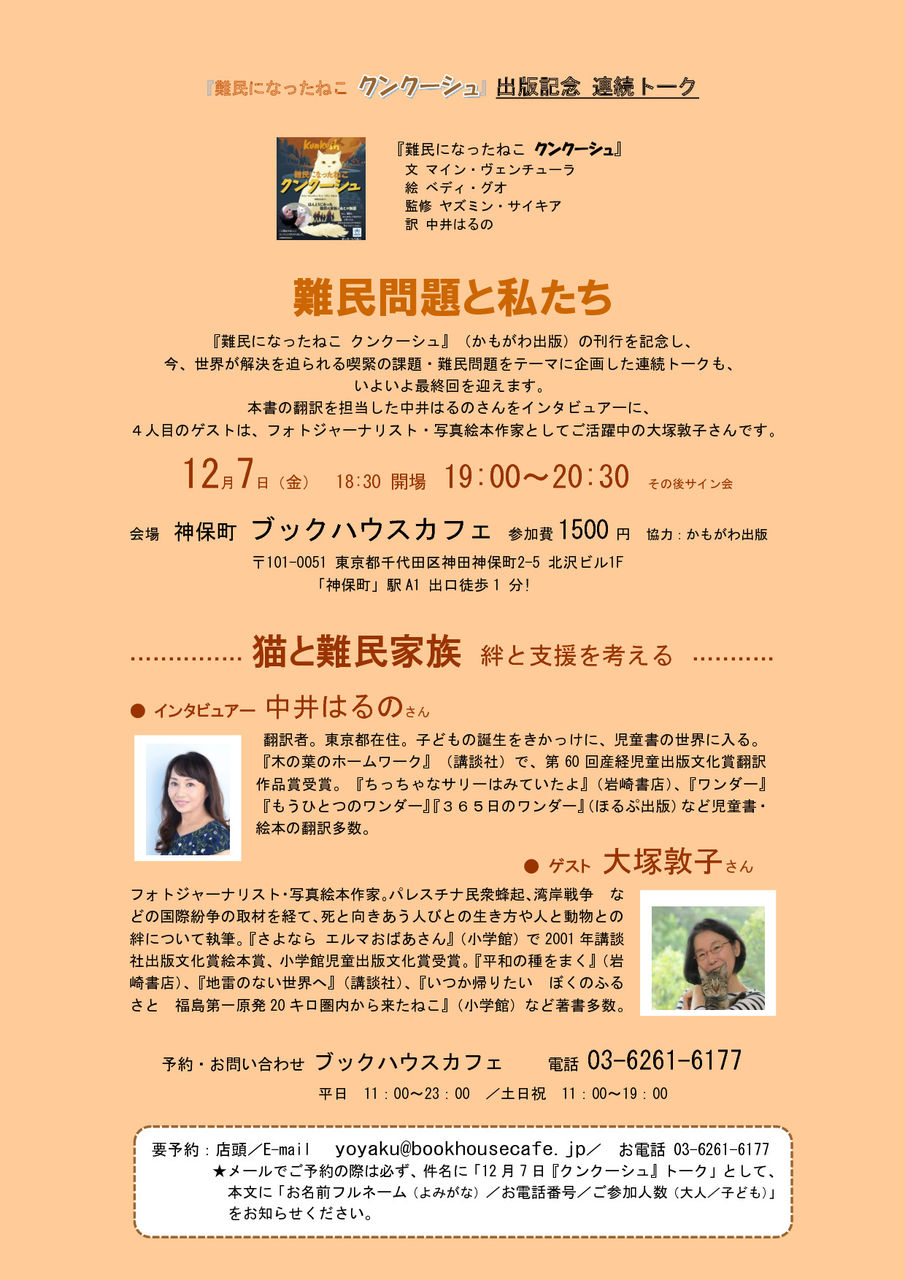 チラシ『クンクーシュ』トーク第4回大塚敦子さん