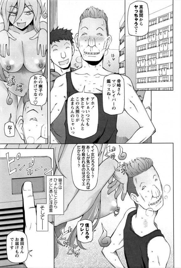 【エロ漫画・エロ同人】浮遊霊を使ってレイプするのが最高すぎてやめられない件www