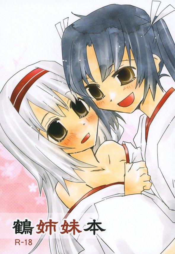 【艦これ】翔鶴と瑞鶴のレズプレイwww姉妹でそんな事しちゃっていいの?www【エロ漫画・エロ同人】