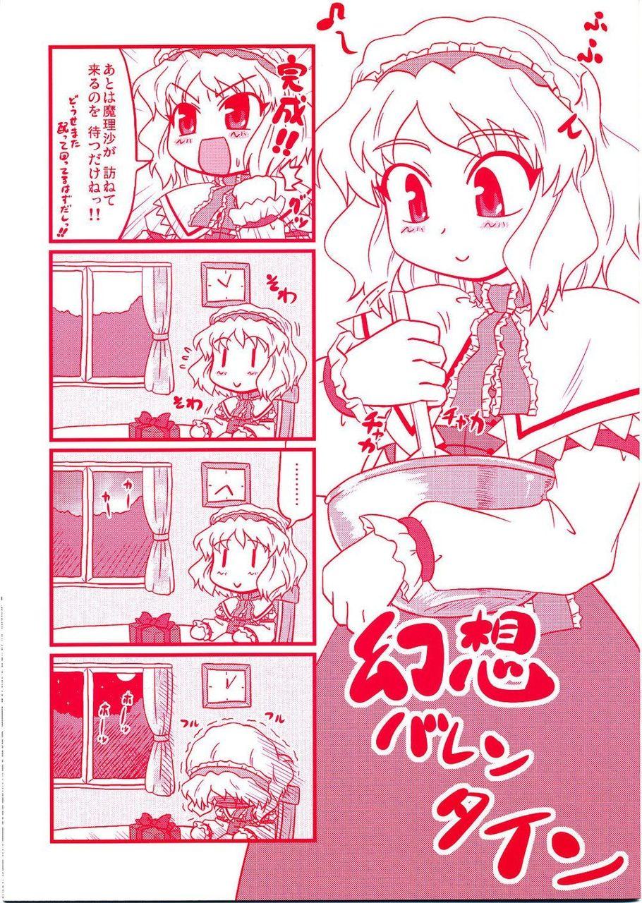 ※非エロ【東方】幻想バレンタイン【同人誌】