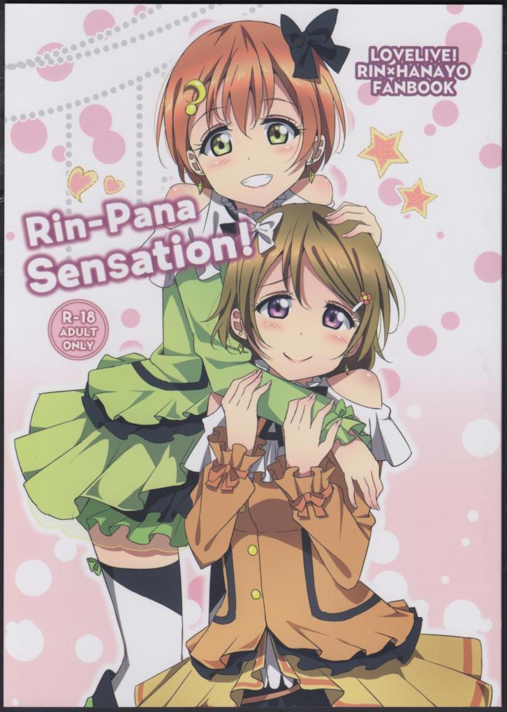 【百合漫画】Rin-Pana Sensation!【ラブライブ!】