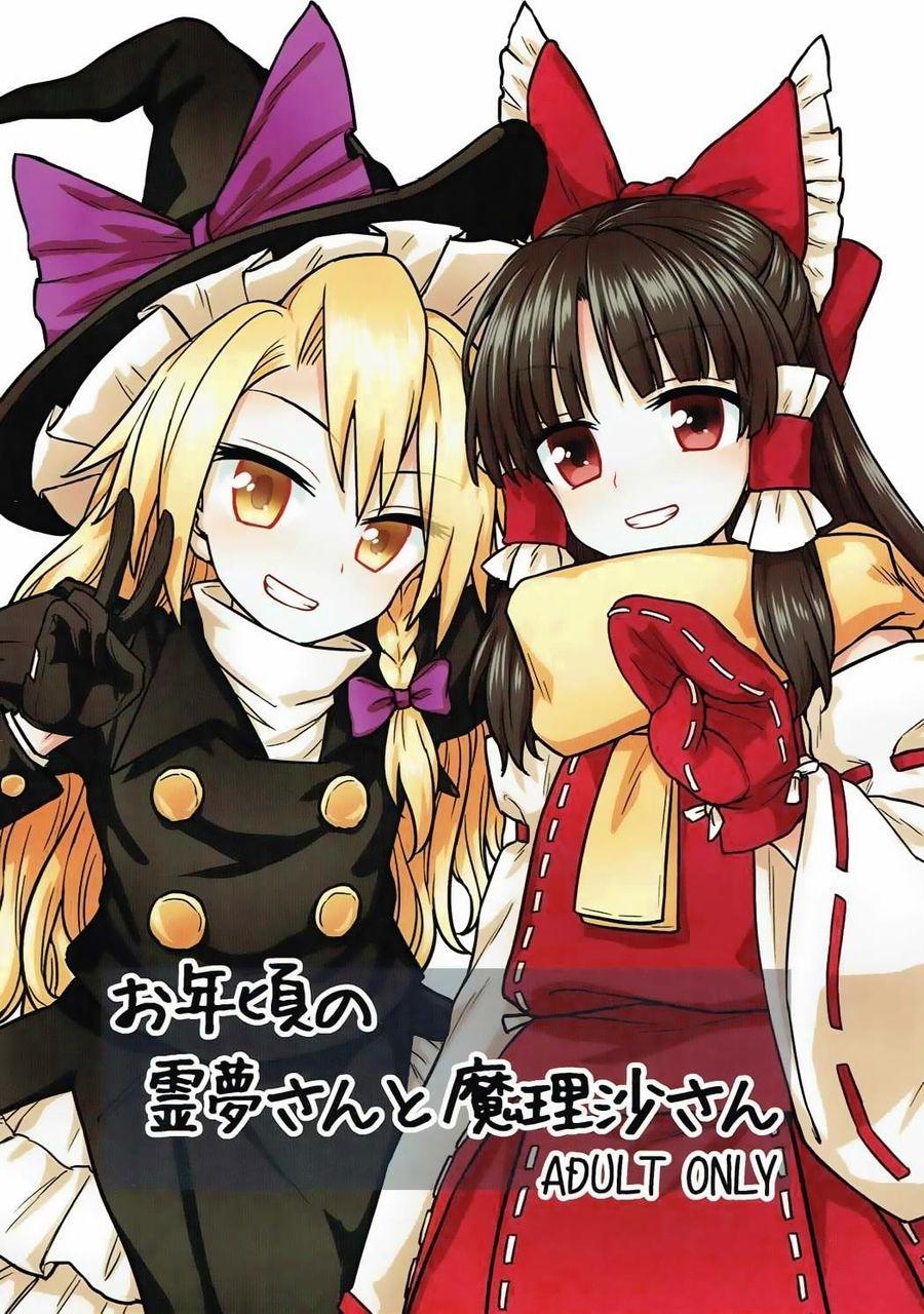 【百合漫画】お年頃の霊夢さんと魔理沙さん【東方Project】