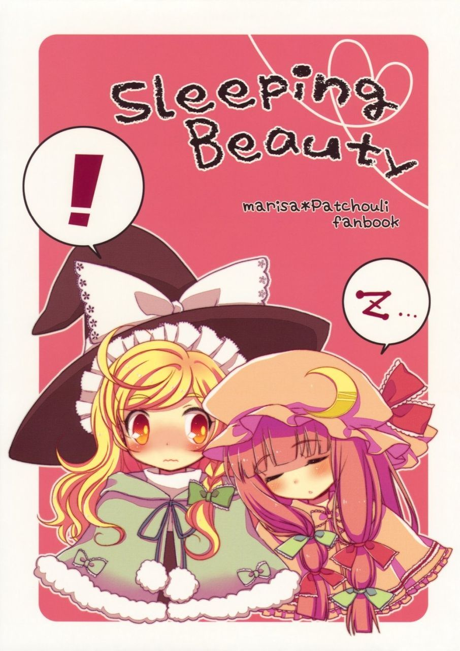 ※非エロ【東方】Sleeping Beauty【同人誌】