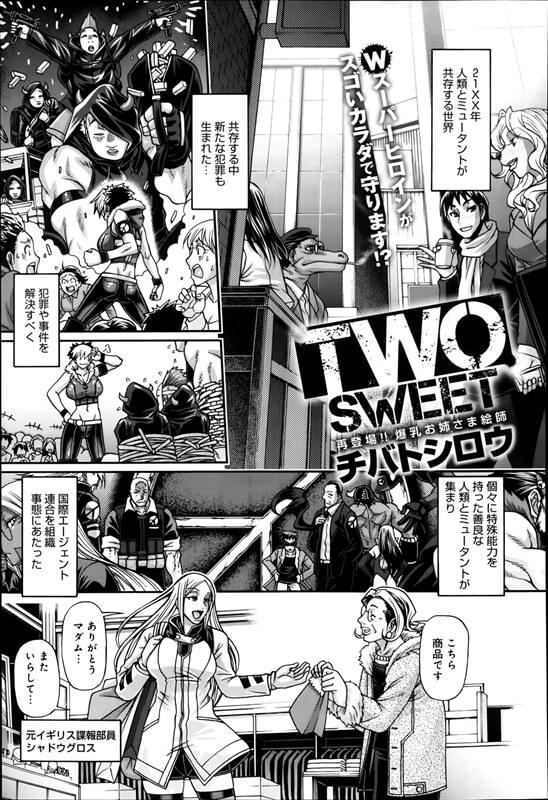 【エロ漫画】近未来で犯罪者ミュータントを捕まえるため、エージェント達は女も男も性的に体を張って戦う。【チバトシロウ エロ同人】