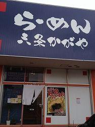 s-kagaya01