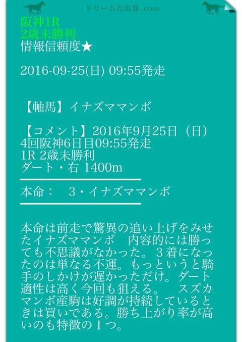 9月25日ドリーム万馬券 阪神1レース
