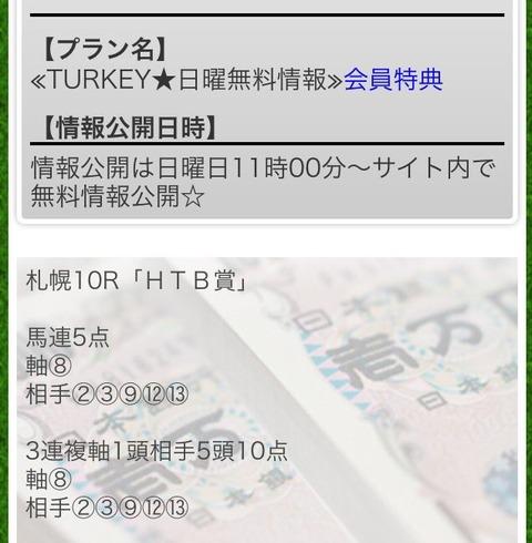 8月14日 ターキー 3連単