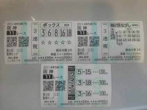 阪神カップ1