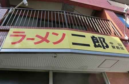 中山店舗2016