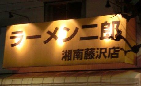 藤沢テント