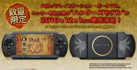 PSP ハンターズパック