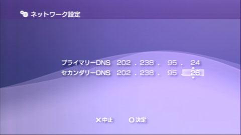 ネットワーク設定 DNS