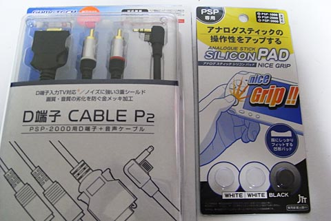 D端子ケーブル&シリコンパッド