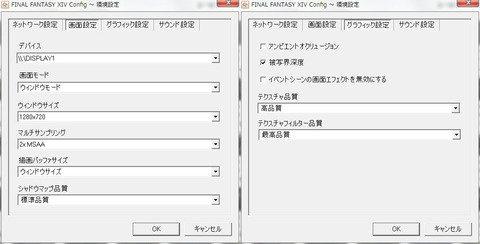 ff14_config