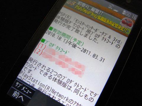 プロダクトコード